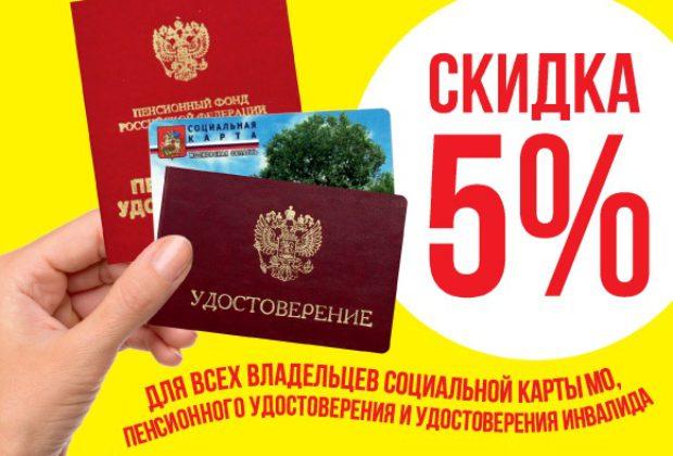 """СКИДКА 5% В МАГАЗИНАХ """"РАЙПО"""" С 09:00 ДО 13:00*"""