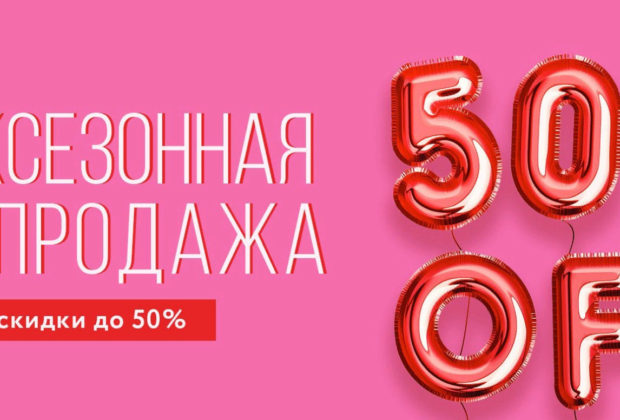 Межсезонная распродажа в Sale до - 50%