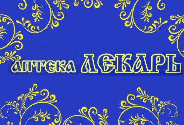 """СЕТЬ АПТЕК """"ЛЕКАРЬ"""" И APTEKA.RU"""