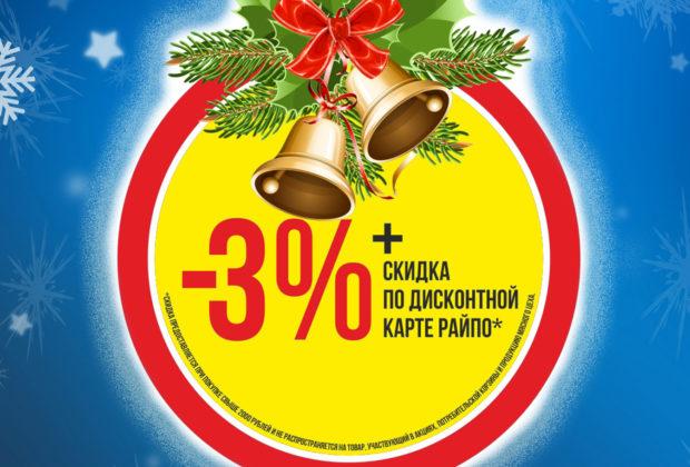 СКИДКА 3% + скидка по дисконтной карте Райпо + дисконтная карта Райпо В ПОДАРОК!*