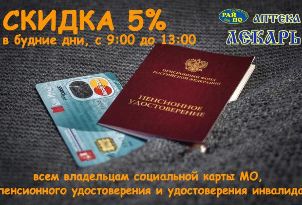 """СКИДКА 5% в аптеках """"Лекарь"""""""
