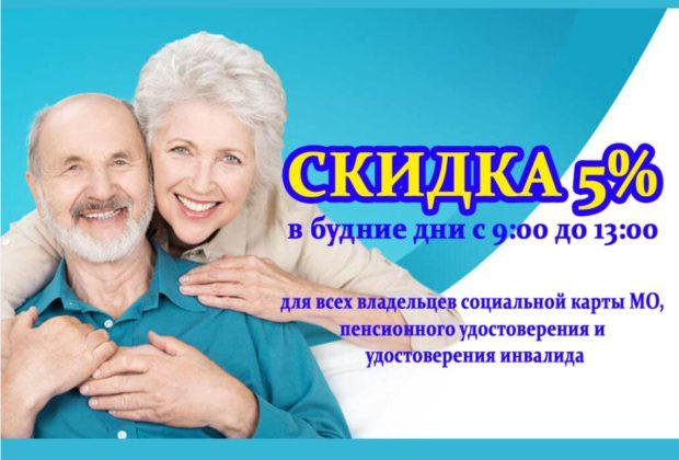 """СКИДКА 5% в магазинах """"Райпо"""""""